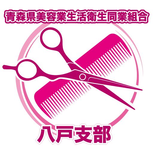 青森県美容業生活衛生同業組合八戸支部